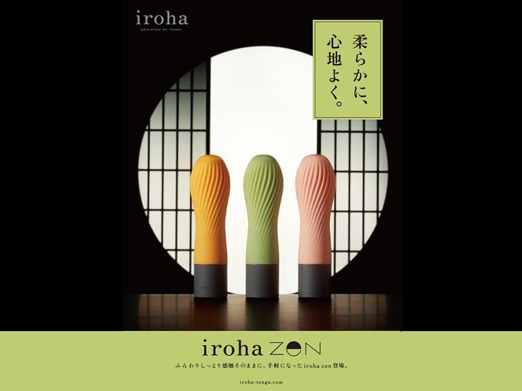 【有料オプション】irohaシリーズ入荷しました!
