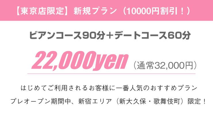 東京店プレオープン特別体験プラン(新宿エリア限定)11月末迄