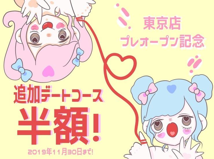 レズ風俗レズっ娘クラブ東京店プレオープン特別割引!11月末迄