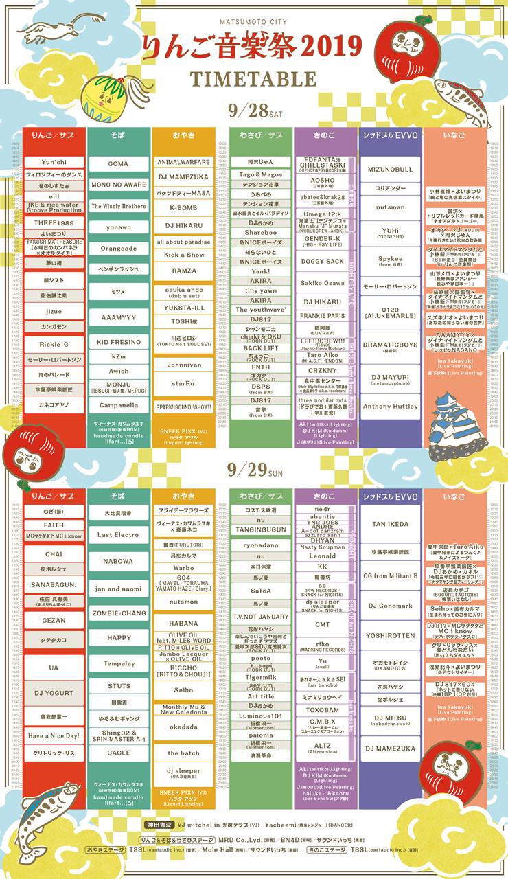 長野県松本市で開催される「りんご音楽祭」に出演!