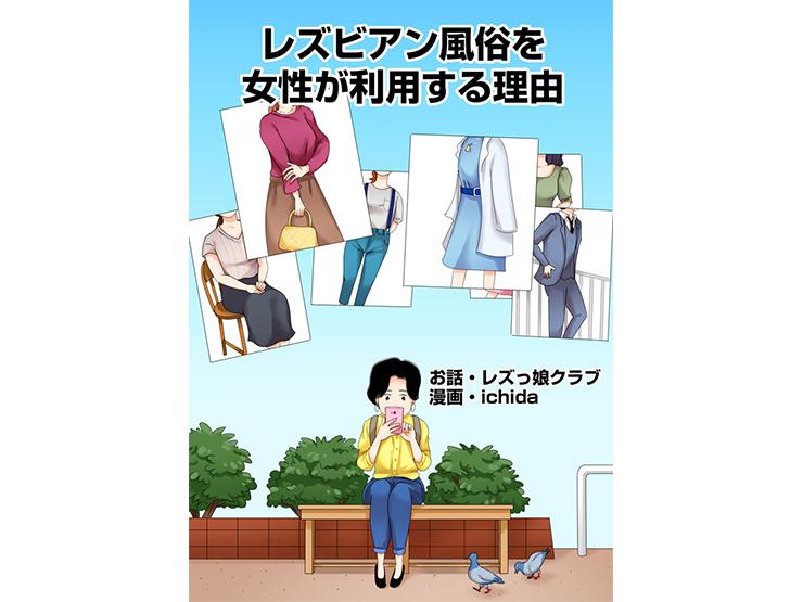フランス書院にてレズっ娘クラブ紹介漫画が掲載!!