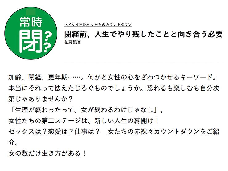 幻冬舎plusに花房観音先生執筆の体験レポ続編が掲載!!