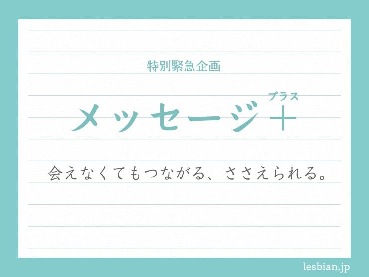 【5/5更新】緊急特別企画『メッセージ+(プラス)』