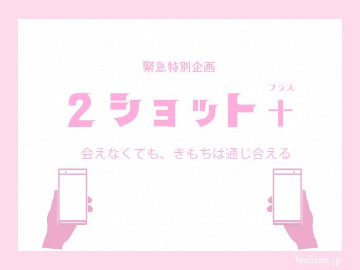 緊急特別企画『2ショット+(プラス)』