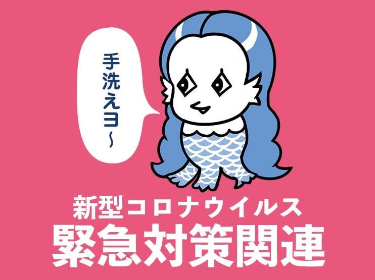 【お客様アンケート2020初夏】受付終了しました!