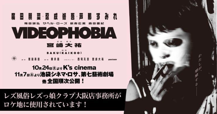 レズっ娘クラブ大阪店事務所が映画のロケ地になりました。