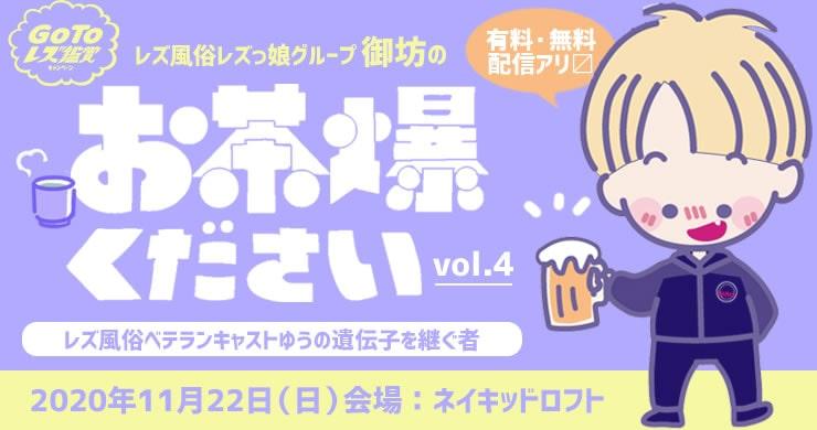 【新宿ネイキッドロフト】御坊のお茶爆くださいVol.4