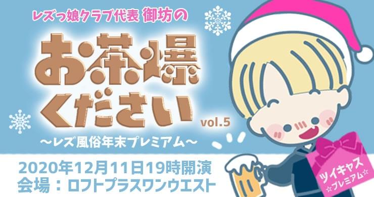 【配信限定イベント】御坊のお茶爆ください!Vol.5