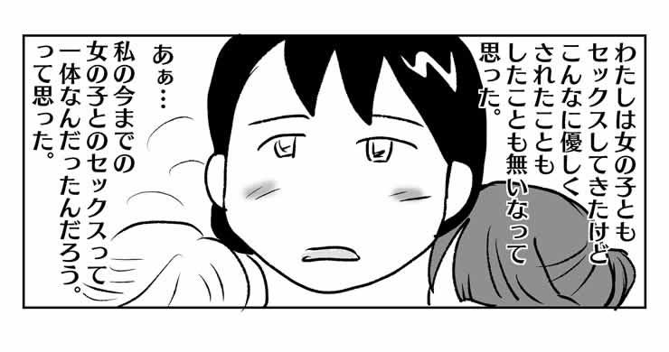 【最新作】シリーズ累計60万超!実録レズ風俗アンソロジー
