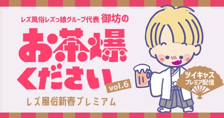 【配信限定イベント】御坊のお茶爆ください!Vol.6