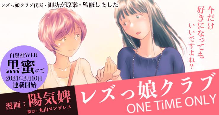 レズ風俗漫画『レズっ娘クラブ ONE TiME ONLY』