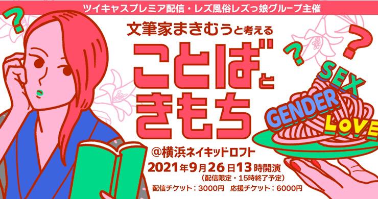 【横浜】2021年9月26日(日)無観客配信イベント開催!