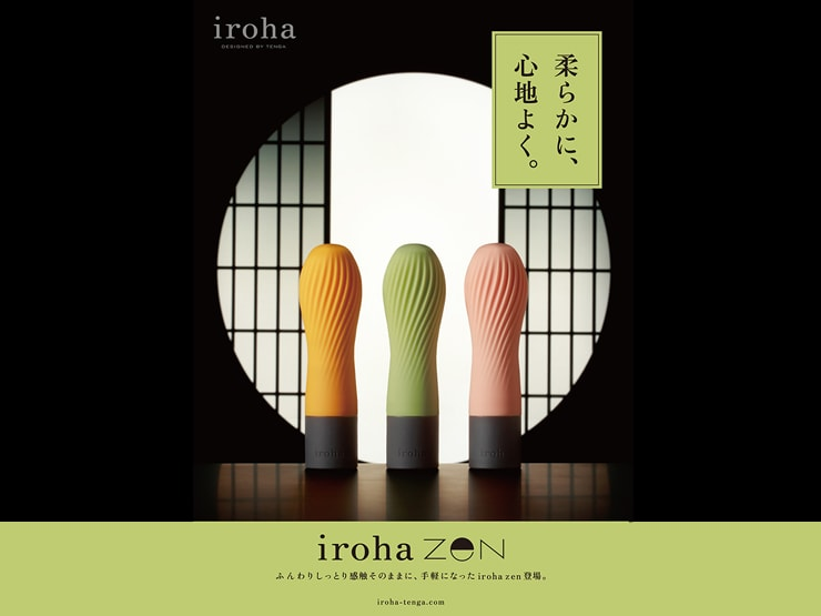 iroha zen  4000円