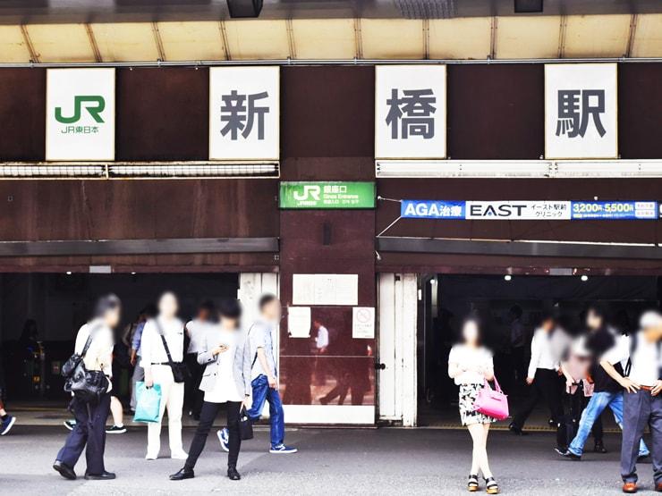 JR新橋駅銀座口前