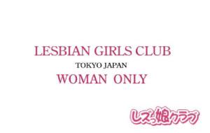 東京レズ風俗